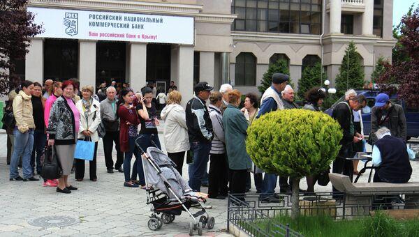 Офис Российского национального коммерческого банка (РНКБ) в Симферополе