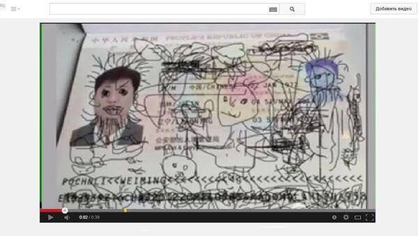 Скриншот страницы Youtube с изображением разрисованного паспорта