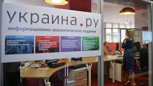 Презентация информационно-аналитического издания Украина.РУ. Архивное фото