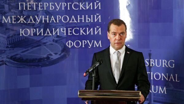 Дмитрий Медведев на церемонии награждения в рамках IV Петербургского международного юридического форума