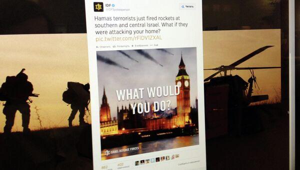 Страница Минобороны Израиля в Twitter с фотомонтажом, на котором в сторону Вестминстерского дворца летят ракеты