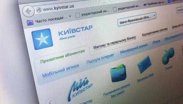 Сайт украинского сотового оператора Киевстар