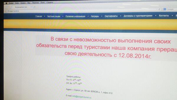 Сайт турфирмы Сургуткурорт