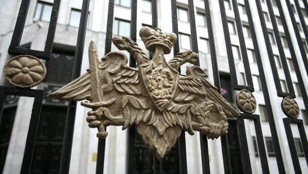 Эмблема Министерства обороны России. Архивное фото