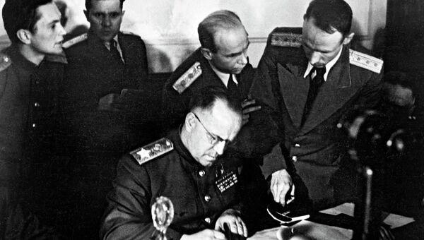 Подписание Акта о безоговорочной капитуляции гитлеровской Германии