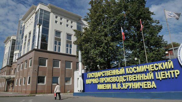 У входа в Государственный космический научно-производственный центр имени М.В. Хруничева в Москве. Архивное фото