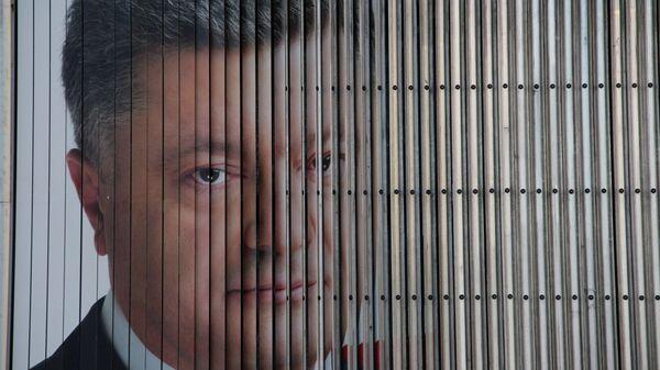 Предвыборный плакат кандидата в президенты Украины Петра Порошенко в Днепропетровске