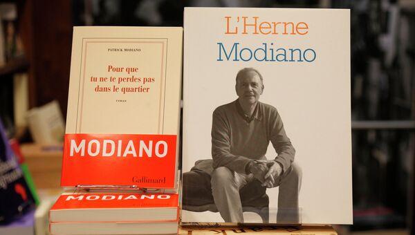 Книги французского писателя Патрика Модиано