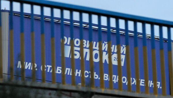 Агитационный щит политической партии Оппозиционный блок . Архивное фото