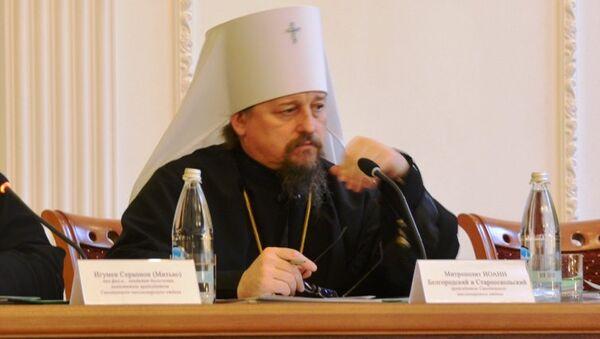 Председатель миссионерского отдела Московского патриархата митрополит Белгородский и Старооскольский Иоанн