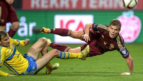 Футбол. Отборочный матч ЧЕ-2016. Швеция - Россия