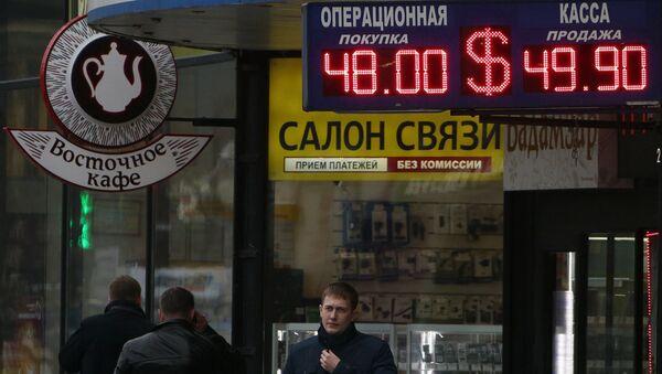 Информационное табло с курсом валют