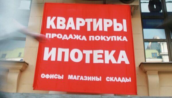 Плакат Ипотека. Архивное фото
