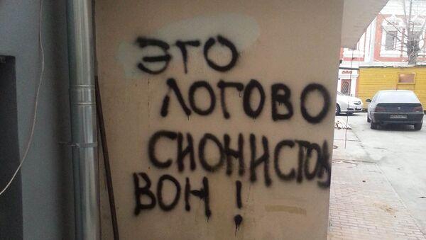 Антисемитская надпись на стене колеля (центра по изучению Торы) Лимуд в Москве. Ноябрь 2014