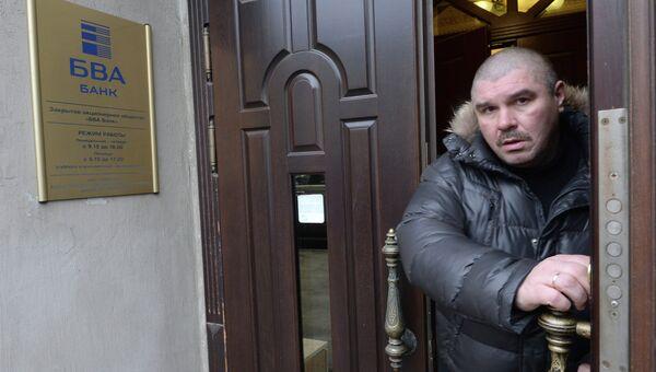 Вход в отделение БВА Банка, у которого Центробанк отозвал лицензию