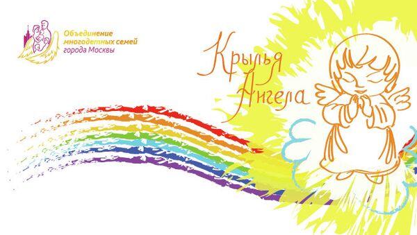 Логотип благотворительной акции Крылья Ангела