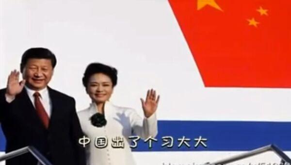 Кадр из видео в YouTube о любви лидера КНР и его жены
