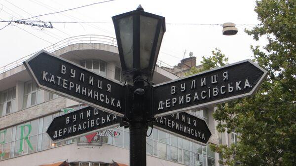Указатель улиц в Одессе
