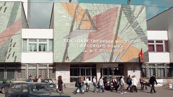 Государственный институт русского языка имени Пушкина