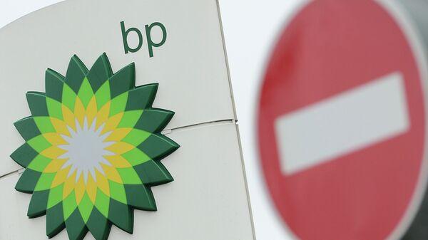 Вывеска одного из заправочных комплексов BP в Москве