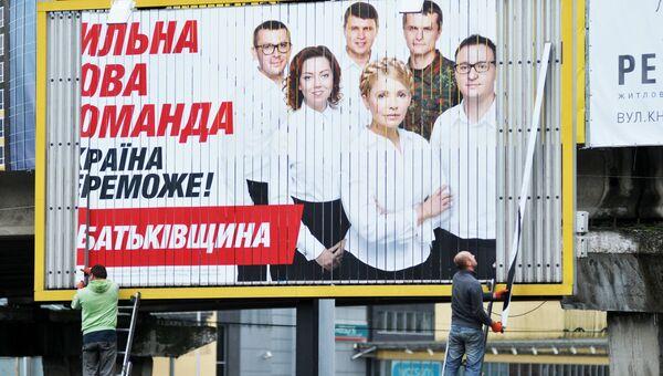 Агитационный щит политической партии Батькивщина на одной из улиц Львова. Архивное фото