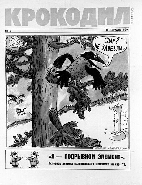 Обложка журнала Крокодил
