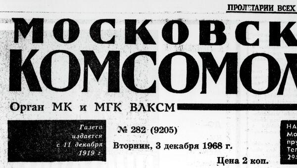 Фрагмент первой полосы газеты Московский комсомолец