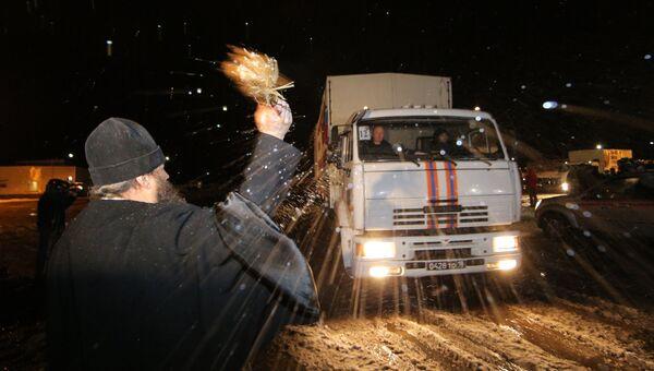 Отправка гуманитарного конвоя МЧС России с новогодними подарками для детей ДНР и ЛНР