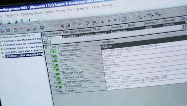 Интерфейс закрытой базы данных, взломанной хакерами