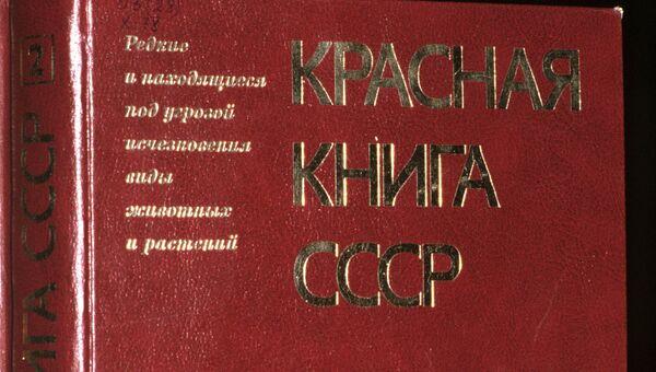 Красная книга СССР. Архивное фото