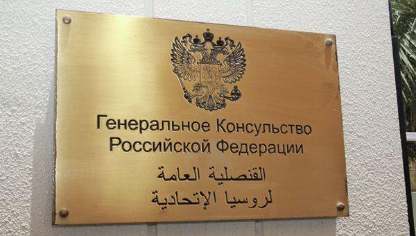 Генеральное консульство РФ в Дубае