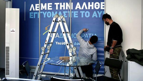 Подготовительные работы в агитационном офисе партии премьер-министра Греции Новая Демократия. Архивное фото