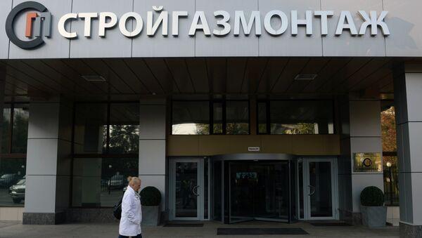 Вывеска Стройгазмонтаж на офисном здании в Москве. Архивное фото