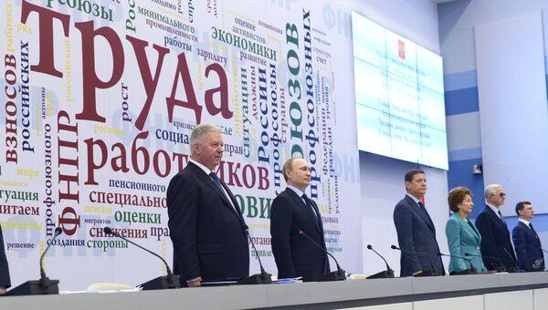 Президент России Владимир Путин (второй слева) принимает участие в заседании IX съезда Федерации независимых профсоюзов России в Сочи