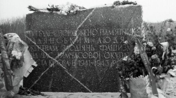 Бабий Яр - место массового уничтожения германскими оккупантами мирного населения и военнопленных в 1941-1943 гг.