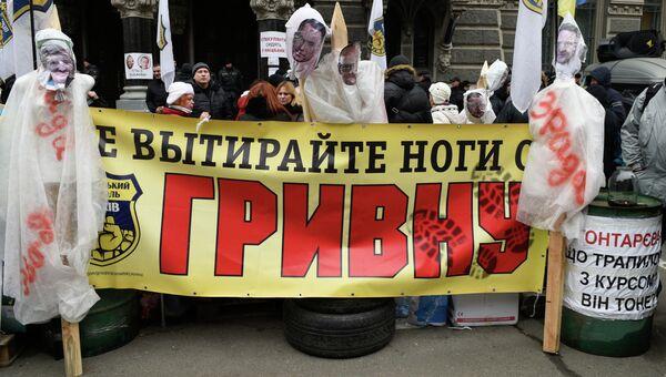 Митинг с требованием отставки главы Нацбанка Украины проходит в Киеве. Архивное фото.