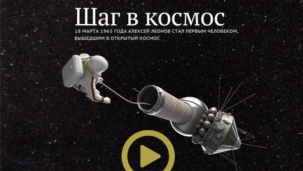 Шаг в космос