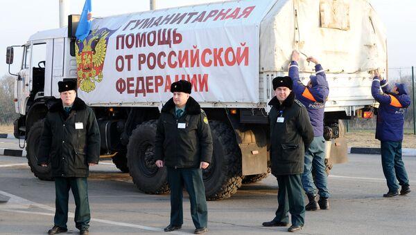 Украинские пограничники досматривают грузовой автомобиль из внеочередной колонны МЧС