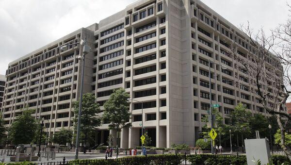 Главное здание Международного валютного фонда. Архивное фото