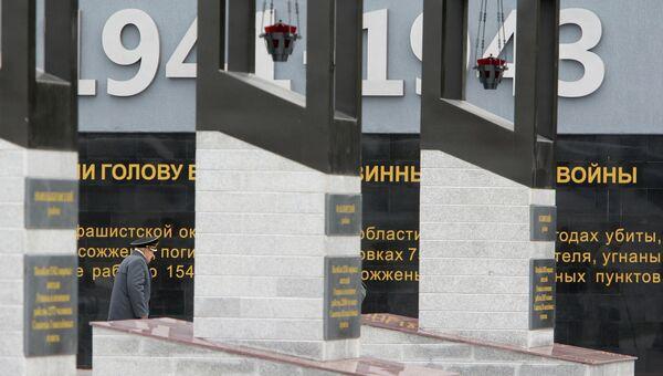 Мемориальный комплекс Хацунь в Брянской области, возведенный в память о российских деревнях, сожженных фашистами во время Великой Отечественной войны