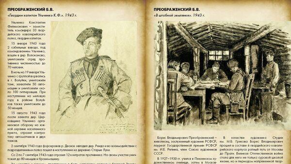Художественная выставка Фронтовой рисунок на официальном сайте Минобороны РФ