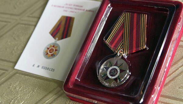 Медаль 70 лет Победы в Великой Отечественной войне 1941-1945 гг.. Архивное фото