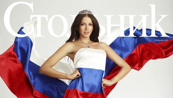 Обложка журнала Стольник с Софией Никитчук