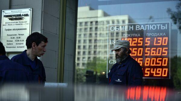 Курс валют. Банк Мегаполис