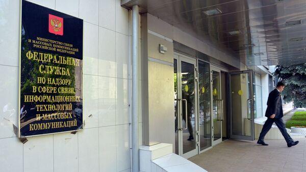 Здание Федеральной службы по надзору в сфере связи, информационных технологий и массовых коммуникаций (Роскомнадзор)