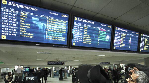 Пассажиры в аэропорту Борисполь, Украина