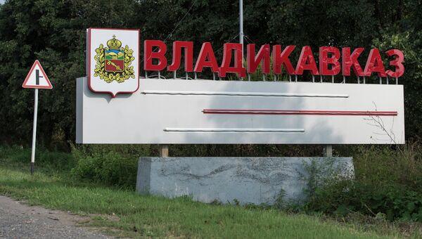 На въезде в город Владикавказ, столицу Северной Осетии