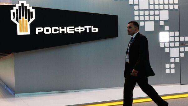 Посетитель проходит у павильона компании Роснефть. Архивное фото