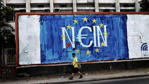 Граффити на улице в Афинах, Греция. Архивное фото