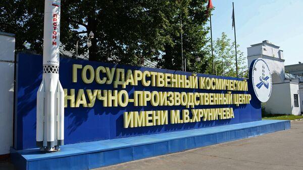 Государственный космический научно-производственный центр имени М.В. Хруничева. Архивное фото